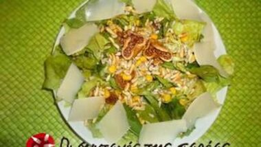 Recipe: Appetizing Salad with lettuce, arugula, figs and pine nuts_5f76f7145e36d.jpeg